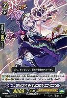 カードファイト!! ヴァンガードG バトルシスター べりーむーす キャラクターブースター02 俺達!!!トリニティドラゴン(G-CHB021)シングルカード G-CHB02/048