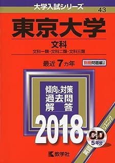 東京大学(文科) (2018年版大学入試シリーズ)