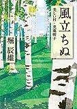 風立ちぬ・美しい村・麦藁帽子 (角川文庫)
