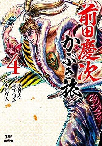 前田慶次 かぶき旅 (4) (ゼノンコミックス)
