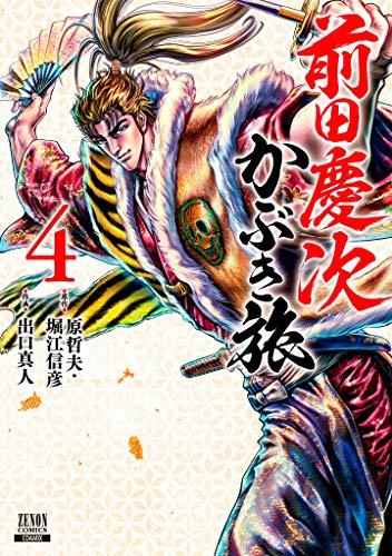 前田慶次 かぶき旅 (4) (ゼノンコミックス)の詳細を見る