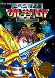 Starcraft to Fighting 12 (Korean Edition)