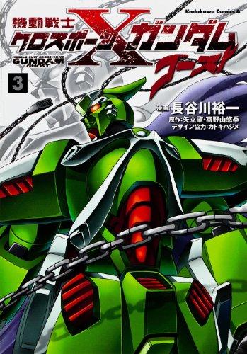 Mobile Suit Crossbone Gundam Ghost Vol.3 (Kadokawa Comics Ace) Manga