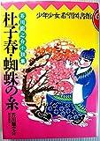 杜子春・蜘蛛の糸―芥川龍之介小説集 (少年少女希望図書館)