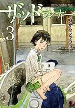 表紙: ザッドランナー 3巻 (バンチコミックス) | カサハラテツロー