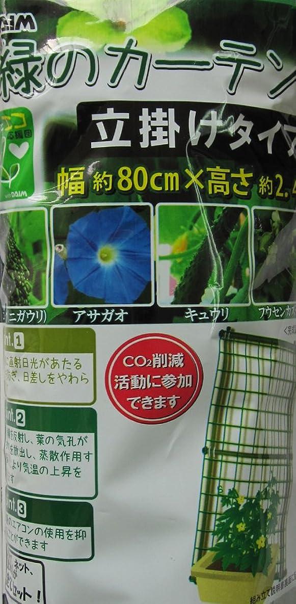 熟す生き物削るDAIM 緑のカーテン 立掛タイプ 2.4m