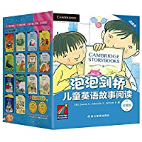 Bubble Cambridge Children's English story reading: Collector's Edition - 泡泡剑桥儿童英语故事阅读:珍藏版