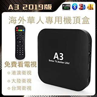 A3 Box機頂盒 2019 最新 高端 海外版 電視盒子 中港台頻道 直播 華語 粵語 海量高清影視劇集免費看