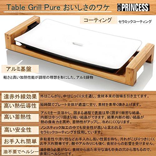 Princess(プリンセス)『TableGrillPure(103030)』