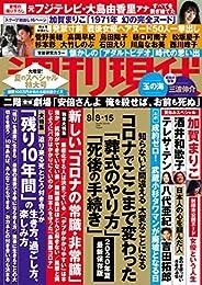 週刊現代 2020年8月8日・15日号 [雑誌]