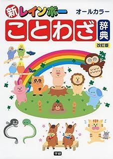 新レインボーことわざ辞典改訂版(オールカラー) (小学生向辞典・事典)