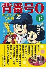 背番号0〔野球少年版前編〕【下】 (マンガショップシリーズ 320) コミック