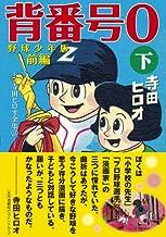 背番号0〔野球少年版前編〕【下】 (マンガショップシリーズ 320)