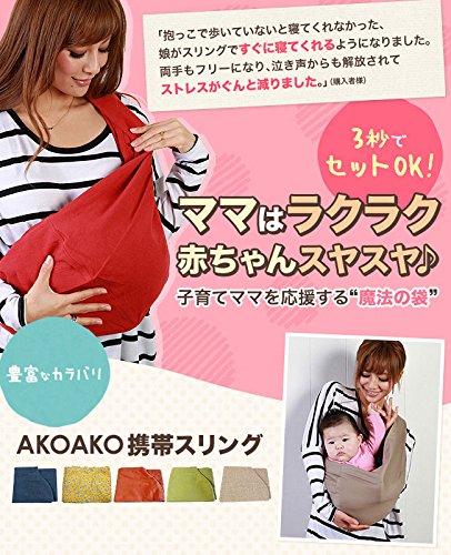 AKOAKO-STUDIO(アコアコスタジオ)『AKOAKOスリングSシリーズ』
