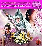 三国志~趙雲伝~ コンパクトDVD-BOX1<スペシャルプライス版>[DVD]