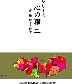 シリーズ心の糧二 (BoBoBooks)