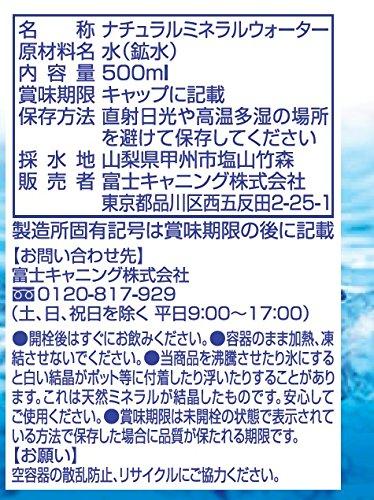『【Amazon.co.jp限定】友桝飲料 長期保存水 500ml(5年保存水)×24本』の3枚目の画像