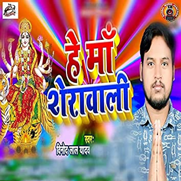 He Maa Sherawali - Single