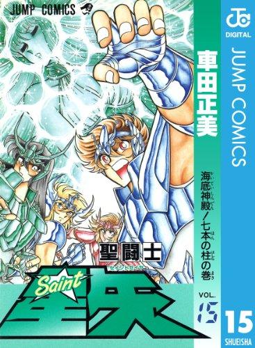聖闘士星矢 15 (ジャンプコミックスDIGITAL)
