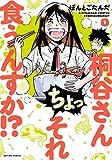 桐谷さん ちょっそれ食うんすか!? : 1 (アクションコミックス)(ぽんとごたんだ)