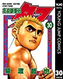 高校鉄拳伝タフ 30 (ヤングジャンプコミックスDIGITAL)