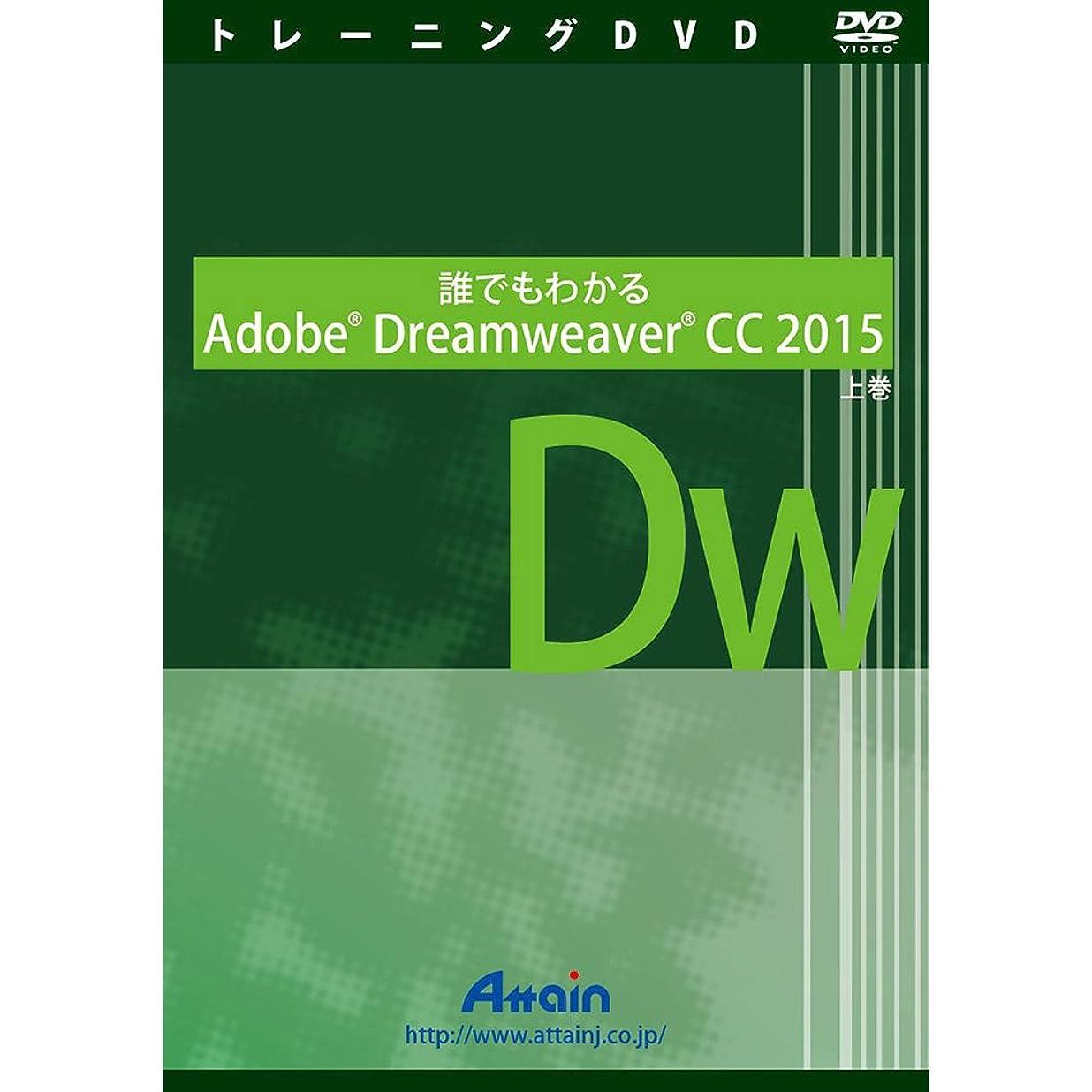 抜本的な個人的な誰でもわかるAdobe Dreamweaver CC 2015 上巻