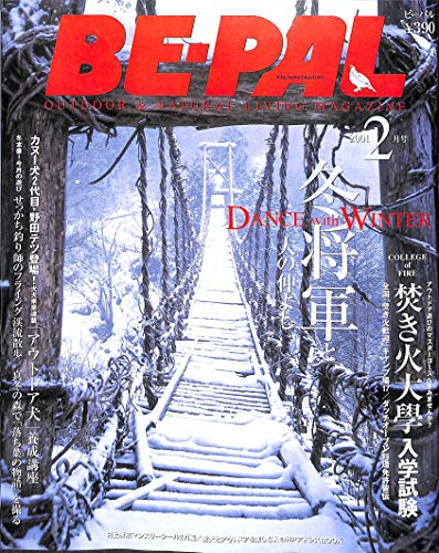 BE-PAL (ビーパル) 2001年2月号 焚き火大學入学試験 / アウトドア道具の悠々自適再生術