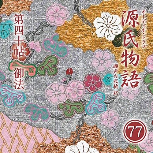 『源氏物語 瀬戸内寂聴 訳 第四十帖 御法  』のカバーアート