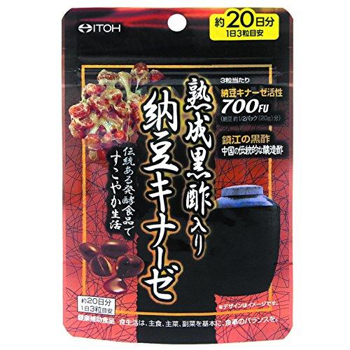 井藤漢方製薬熟成黒酢入り納豆キナーゼ約20日分250mgX60粒