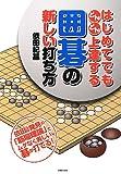 はじめてでもどんどん上達する囲碁の新しい打ち方―依田九段発見の「筋場理論」でムダなく美しい碁が打てる!
