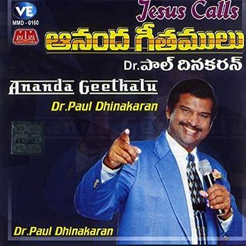 Ananda Geethalu