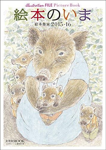 絵本のいま 絵本作家2015-16 (玄光社ムック)
