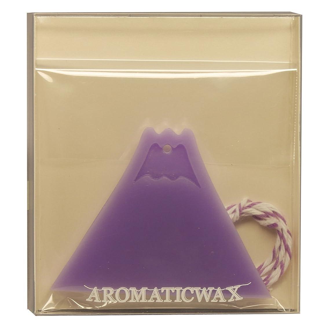 喜び悪性腫瘍予算GRASSE TOKYO AROMATICWAXチャーム「富士山」(PU) ラベンダー アロマティックワックス グラーストウキョウ