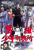 男組 少年刑務所[DVD]