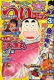 つりコミック 2008年 03月号 [雑誌]