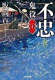 不忠: 鬼役(二十一) (光文社時代小説文庫)