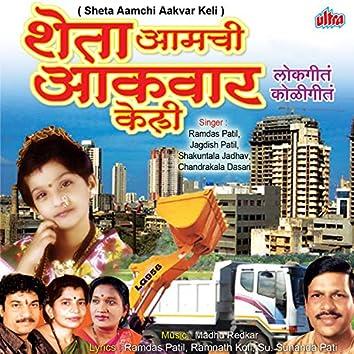 Sheta Aamchi Aakvar Keli