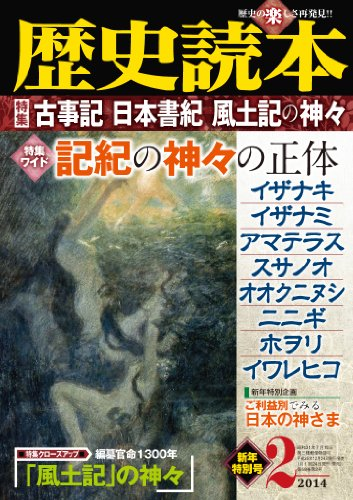 歴史読本2014年2月号電子特別版「特集 古事記・日本書紀・風土記の神々」