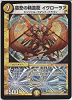 デュエルマスターズ 慈悲の精霊龍 イヴローラン(ベリーレア)/超戦ガイネクスト×真(DMR16真)/ ドラゴン・サーガ/シングルカード