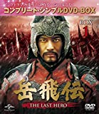 岳飛伝 -THE LAST HERO- BOX1<コンプリート・シンプルDVD-BO...[DVD]