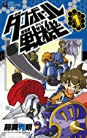 ダンボール戦機(1) (てんとう虫コミックス)