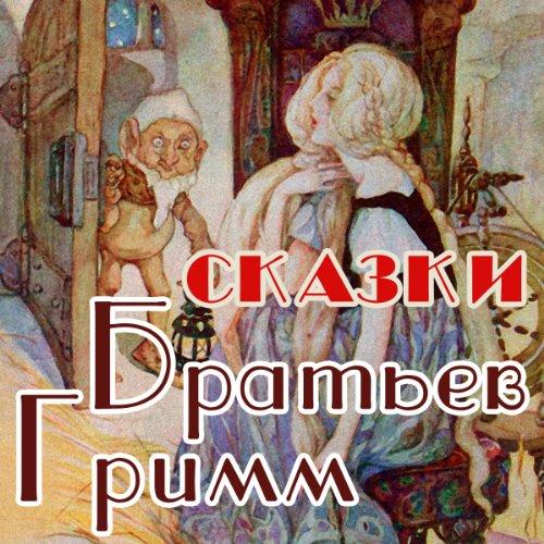 Skazki brat'ev Grimm                   By:                                                                                                                                 Brat'ja Grimm                               Narrated by:                                                                                                                                 Natalia Gurevitch                      Length: 45 mins     Not rated yet     Overall 0.0