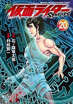 [村枝賢一, 石ノ森章太郎]の新 仮面ライダーSPIRITS(20) (月刊少年マガジンコミックス)