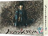 フランケンシュタインの恋 Blu-ray BOX[Blu-ray/ブルーレイ]