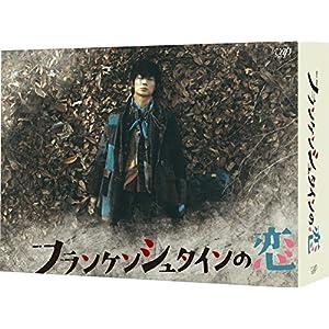 """フランケンシュタインの恋 Blu-ray BOX"""""""
