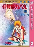 伊賀野カバ丸 2 (マーガレットコミックスDIGITAL)