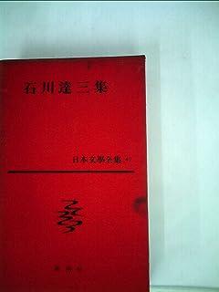 日本文学全集〈第47〉石川達三集  蒼氓 三代の矜持 結婚の生態 四十八歳の抵抗 (1960年)