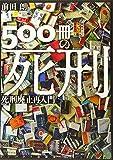 500冊の死刑―死刑廃止再入門