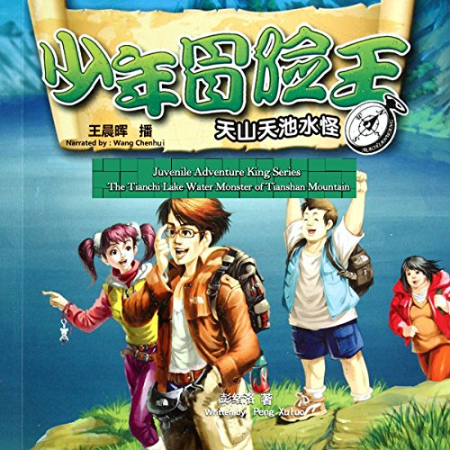 Couverture de 少年冒险王系列:天山天池水怪 - 少年冒險王系列:天山天池水怪 [Juvenile Adventure King Series: The Tianchi Lake Water Monster of Tianshan Mountain] (Audio Drama)