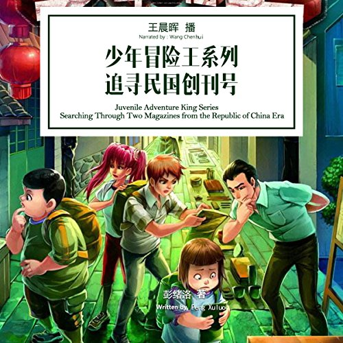 少年冒险王系列:追寻民国创刊号 - 少年冒險王系列:追尋民國創刊號 [Juvenile Adventure King Series: Searching Through Two Magazines from the Republic of China Era] (Audio Drama) Titelbild